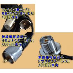 Diamond S-405MM Kabel 4m